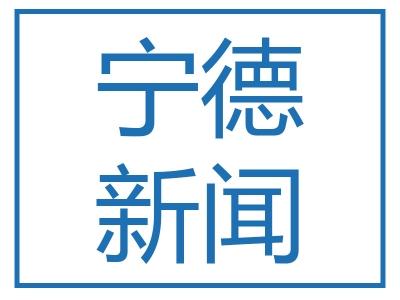 闽东路中段项目二期建设用地规划获批