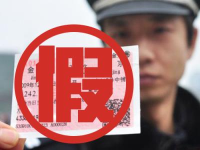 福州警方破获特大制贩假票案  收缴假火车票万余张