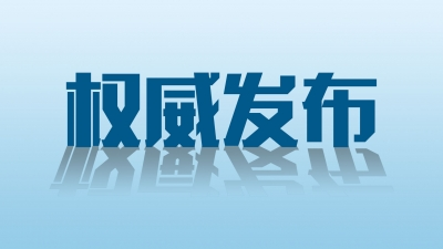 屏南县蚂蚁普惠金融项目成功上线