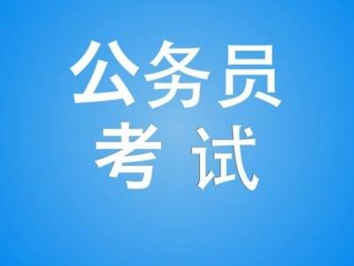 2018年福建省计划招录公务员3601名