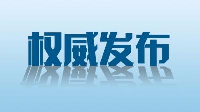 (两会受权发布)十三届全国人大一次会议举行第七次全体会议 决定国务院其他组成人员 国家主席习近平签署主席令任命