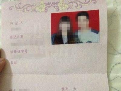 """官方:结婚证内页字母意为民政部监制,非""""妹子何必嫁这货"""""""
