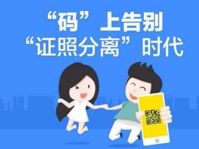 """东侨将试点""""证照分离""""改革 推广上海市浦东新区改革做法"""