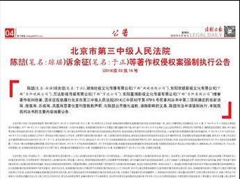 于正侵权拒不向琼瑶公开道歉 法院登报强制执行
