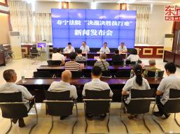 今年前五月攻坚执行难 寿宁法院助力挽回损失2500多万