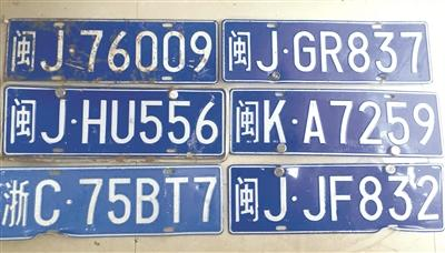 台风过后,福鼎6张车牌等认领