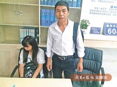 泉州16岁少女到福安见网友 两地警方协助安全回家