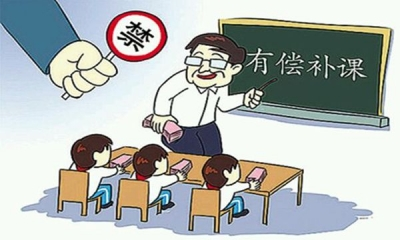 通报!宁德12名教师参与有偿补课被查处!