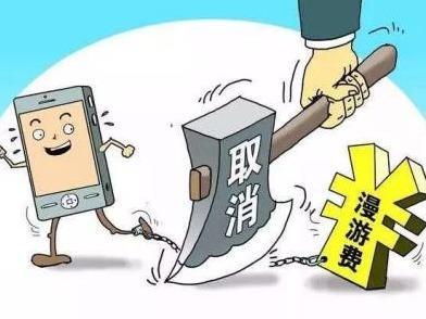 """取消流量""""漫游""""费 闽2635.6万用户受益"""