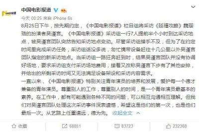 """央视网:""""魏璎珞""""耍大牌 入戏太深还是艺德不够"""