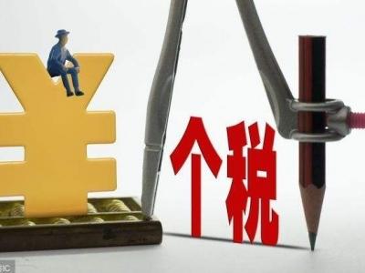 在利益平衡中推进个税改革