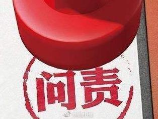 福建:上半年问责47个党组织809名领导干部