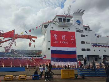 """首艘""""中国造""""极地破冰船下水 正式命名为""""雪龙2""""号"""