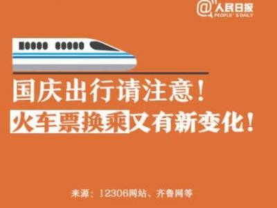 火车换乘购票新变化!或影响你的出行