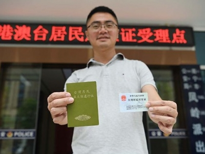 安峰山谈台湾居民居住证:台当局阻挠限制是在坏台胞好事