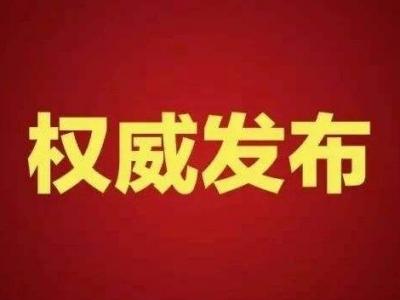 福建14个被巡视单位党组织公开发布整改落实情况