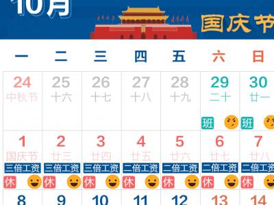 放假通知来了!9月开始到国庆节居然有16天的假期!