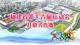 福建省第十六届运动会19日在宁德盛大开幕