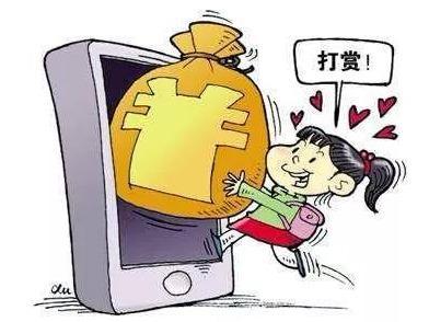 沈阳9岁女孩给主播刷礼物刷走奶奶半年退休金,平台承诺退钱