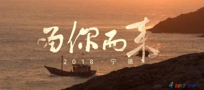 福建省第十六届运动会官方形象宣传片《为你而来》发布