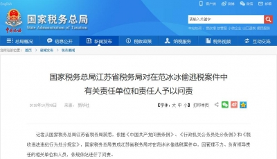 国家税务总局江苏省税务局对在范冰冰偷逃税案件中有关责任单位和责任人予以问责