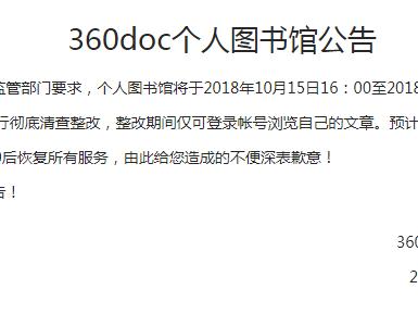 北京市网信办约谈360doc个人图书馆:暂停服务限期整改