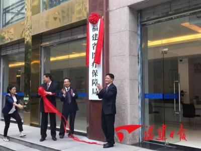今天,福建4家省级机构挂牌成立!