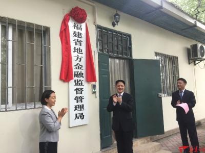 福建省机构改革首批三家省级机构今天挂牌
