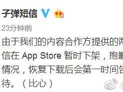 子弹短信回应App Store下架:内容合作方或涉及图片版权问题