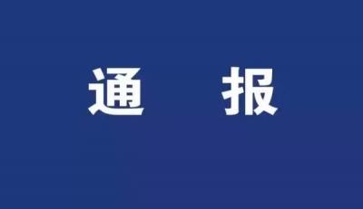 福建省纪委监委通报三起形式主义和官僚主义典型问题