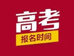 2019年福建高考11月9日~14日报名