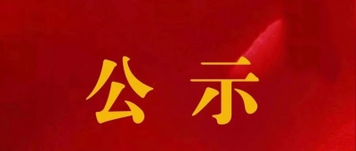 改革开放40年 ▏党中央拟表彰100名改革开放杰出贡献对象,名单公示