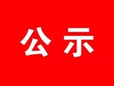 党中央拟表彰100名改革开放杰出贡献对象 名单公示