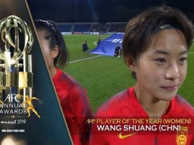 王霜获年度亚洲最佳女球员 中国足协获草根足球激励奖