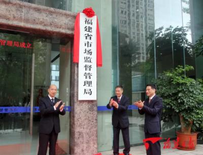 福建省市场监督管理局等4个办公室挂牌成立