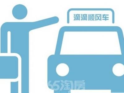 交通运输部:安全隐患整改前滴滴顺风车业务继续下架
