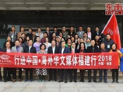 38家海外华文媒体走进宁德 传播中国好声音