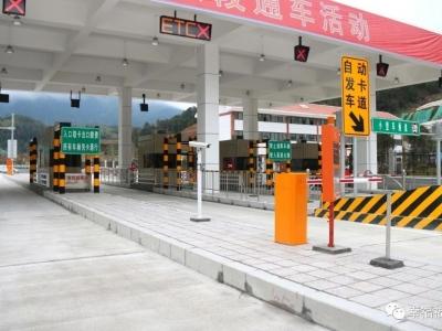 好消息,双福高速管阳至柘荣段正式通车啦!