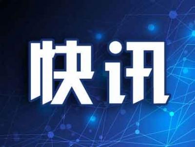 快讯!许维泽林钟乐当选为十二届省政协副主席
