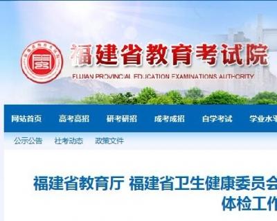 2019年福建省高招体检工作即将开始