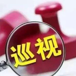 省委巡视组向十届省委第四轮巡视的福安市、寿宁县反馈情况