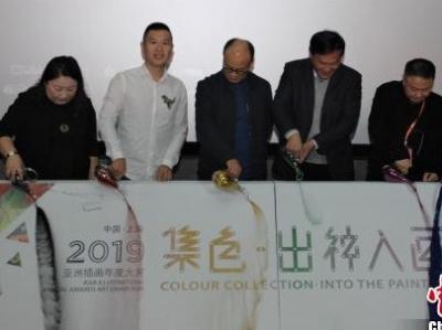 2019亚洲插画年度大赏巡回展登陆上海 台湾文创人发力