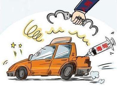 司机吸毒后开车反应比酒驾还慢9%!毒驾危害大,严查不手软