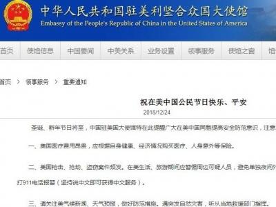 美国盗抢案频发 中使馆吁中国公民提高安全意识