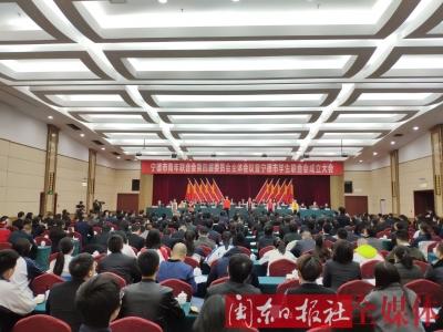 宁德市青年联合会第四届委员会全体会议召开