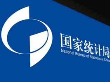 """国家统计局回应""""广东省工信厅暂停发布广东省PMI指数"""""""