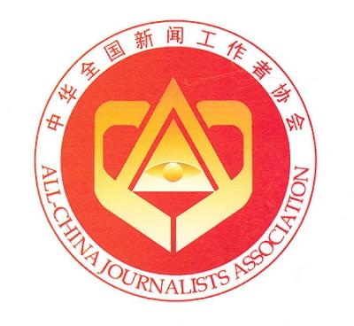 中国记协新闻道德委员会召开评议会