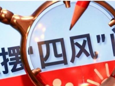 """中央纪委国家监委通报16起""""四风""""问题典型案例"""