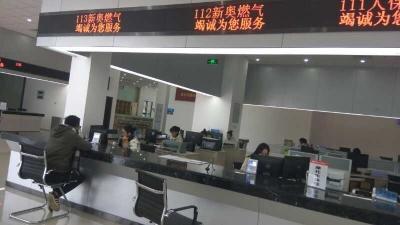 燃气服务进驻福安市行政服务中心!