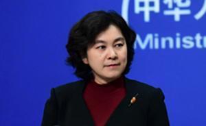 外交部回应美副总统对华不实指责:美方最没有资格指手划脚